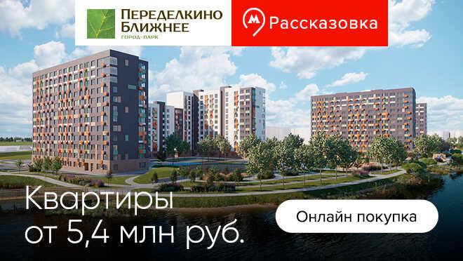 Город-парк «Переделкино Ближнее» Выгода при онлайн покупке